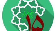 رونمایی از اطلس محیط زیست منطقه15