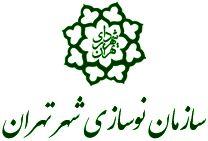 60 دستاورد مهم سازمان نوسازی شهر تهران در 30 ماه گذشته