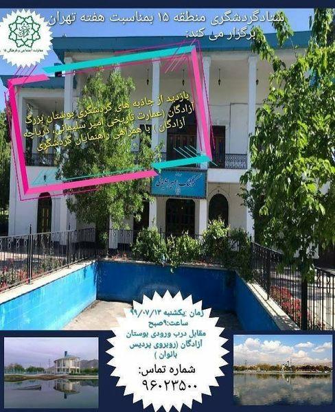 آغاز ویژه برنامه های هفته تهران در منطقه 15