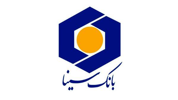 حمایت بانک سینا از طرح های اشتغالزای روستایی در آذربایجان غربی و کردستان