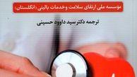 انتشار کتاب پیشگیری از بیماریهای قلبی-عروقی توسط بیمه دانا