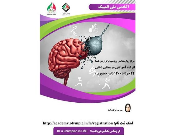 کارگاه آموزشی سرسختی ذهنی (غیرحضوری)