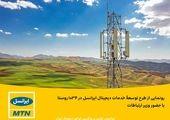 «دانا پلاس» ایرانسل توسط رئیسجمهوری افتتاح شد