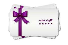 تمدید تاریخ انقضای کارتهای هدیه بانک قرضالحسنه مهر ایران