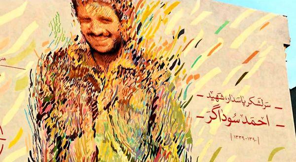 دیوار نگاره شهید  سوداگر  در بزرگراه محمد علی جناح نقش بست