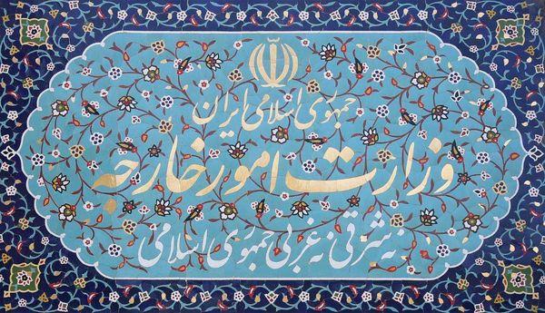 واکنش وزارت امور خارجه به بیانیه اتحادیه اروپا درباره ایران