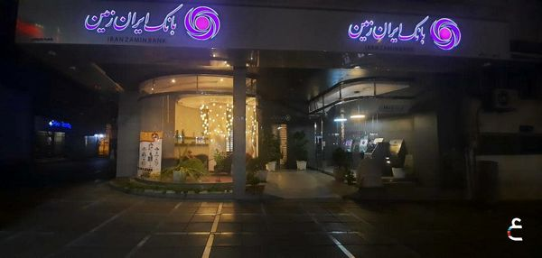 داستان استفاده از دستگاه خوددریافت بانک ایران زمین در ساعت 12 شب!