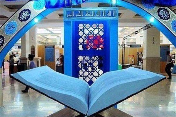 نمایشگاه بینالمللی قرآن کریم امروز افتتاح میشود