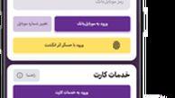 """چکهای واگذار شده خود را در """"همراه نوین"""" دنبال کنید"""
