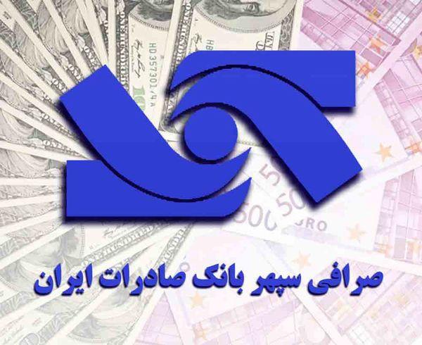 سپهر بانک صادرات برای خرید ارز صادرکنندگان اعلام آمادگی کرد