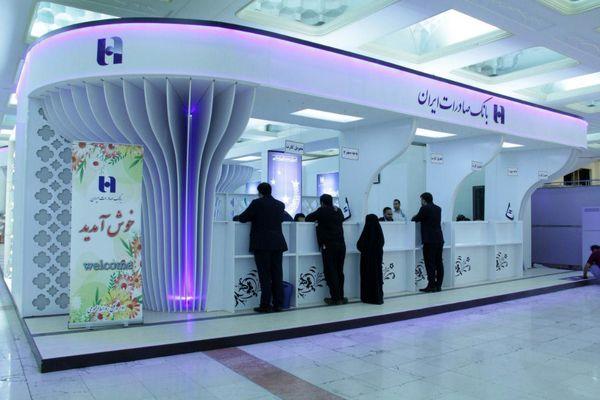 عرضه خدمات متنوع بانک صادرات در نمایشگاه بینالمللی قرآن کریم