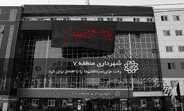رخت عزای سیدالشهدا برتن محلات منطقه۷