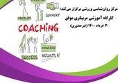 کارگاه آموزشی مربیگری موفق (جنبه های روانشناختی)