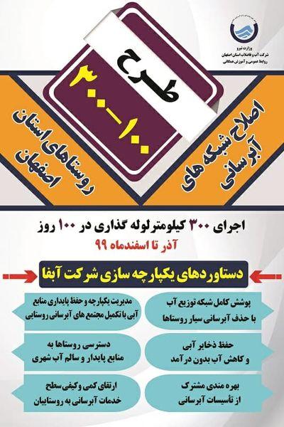 """آغاز اجرای عمرانی """"100-300"""" در استان اصفهان"""