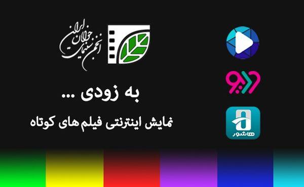 نمایش اینترنتی تولیدات انجمن سینمای جوانان