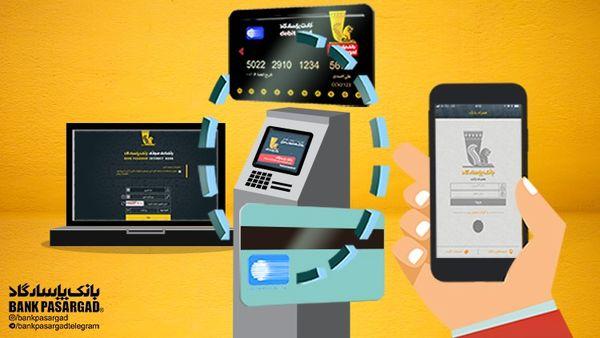 سقف انتقال وجه کارت به کارت در بانک پاسارگاد افزایش یافت