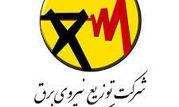 نقش مشترکین در ارتقای کیفیت و توسعه زیرساختی شبکه توزیع برق کردستان