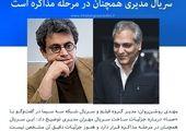 عکس صمیمی بازیگر خانم سریال هیولا با مهران مدیری