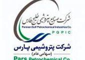 پتروشیمی پارس آماده اجرای پروژه  PDH