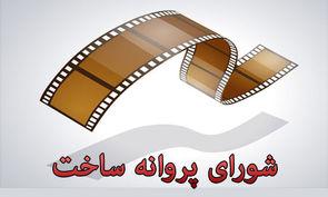 موافقت شورای ساخت با دو فیلم نامه