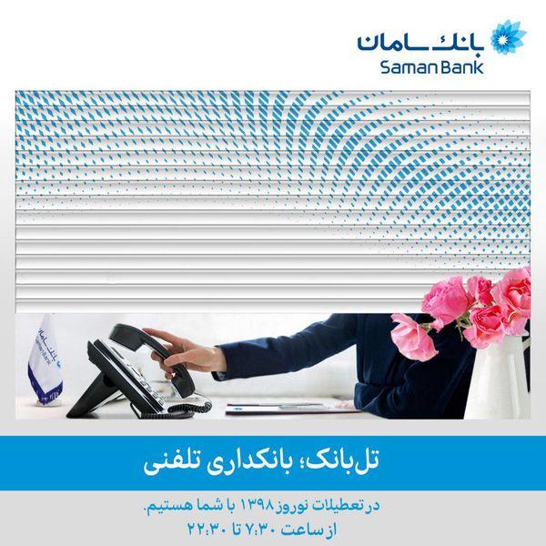از تلبانک سامان، تلفنی خدمت بانکی بگیرید