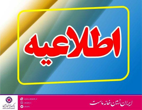 تعطیلی شعبه بروجرد بانک ایران زمین به دلیل شیوع ویروس کرونا