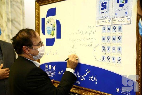 رونمایی از تمبر یادبود هفتمین سالگرد تاسیس بیمه سرمد با حضور رئیس کل بیمه مرکزی