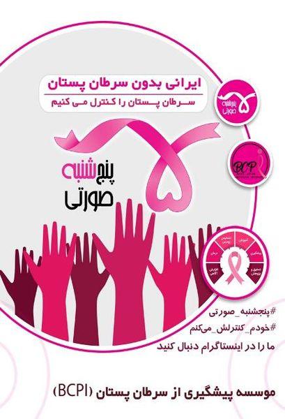 راه اندازی ایستگاه مشاوره و پیشگیری از سرطان زنان در منطقه 3