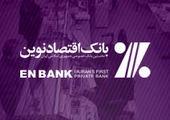 موفقیت بانک شهر در افزایش منابع و کاهش قیمت تمام شده پول تا پایان نیمه نخست سال