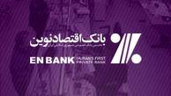 رونمایی از سامانه خدمات بانکی برای نابینایان در بانک اقتصادنوین