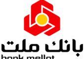 تعیین تکلیف حساب های مازاد مشتریان حقیقی بانک ملت