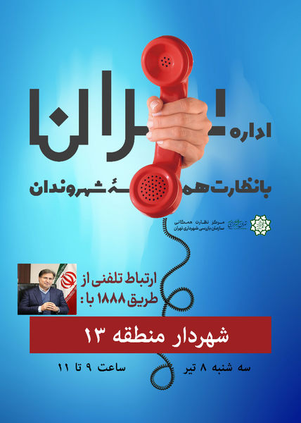 ارتباط تلفنی شهردار منطقه۱۳ با شهروندان