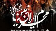 نمایشگاه عکس «محرم ایران زمین» در ایوان انتظار