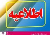 آغاز به کار درمانگاه بانک ملی ایران در استان های خوزستان و ایلام