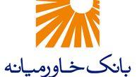 بانک خاورمیانه برترین بانک بورسی در سال ۹۷ شد
