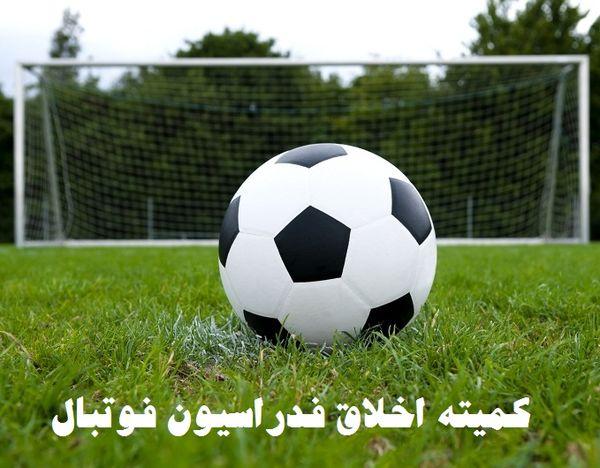 اطلاعیه کمیته اخلاق فدراسیون فوتبال درباره تبانی