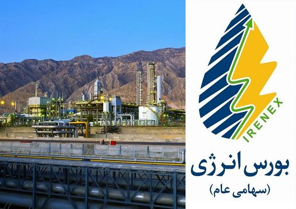 نفت کوره در رینگ بینالملل بورس انرژی عرضه میشود