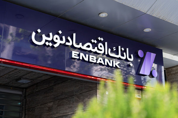 سود عملیاتی ۵ ماهه بانک اقتصادنوین به ۱۲.۵ هزار میلیارد ریال رسید
