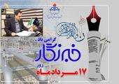 تقدیر از شاگرد اولها در هفتمین جایزه بهره وری معادن و صنایع معدنی ایران