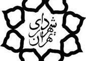 میادین آیینی و تاریخساز تهران، رنگ و بوی ایثار و شهادت گرفت