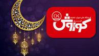 آغاز عرضه کالاهای اساسی تنظیم بازار ویژه ماه رمضان در افق کوروش