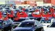 لیست احتمالی خودروهای مشمول مالیات در ۱۴۰۰