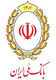 پشتیبانی از تولید به روایت بانک ملی ایران