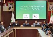 گام بلند شرکت گاز استان فارس در مسیر توسعه