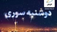 هدیه «دوشنبه سوری» برای تمام همراه اولیها