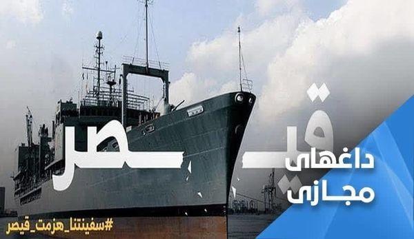 ترند هشتگ «نفتکش ما سزار را شکست داد» در شبکه های اجتماعی لبنان