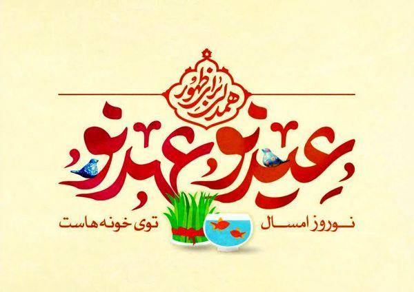 پویش «همدلی برای ظهور» با شعار عید نو، عهد نو اجرا میشود