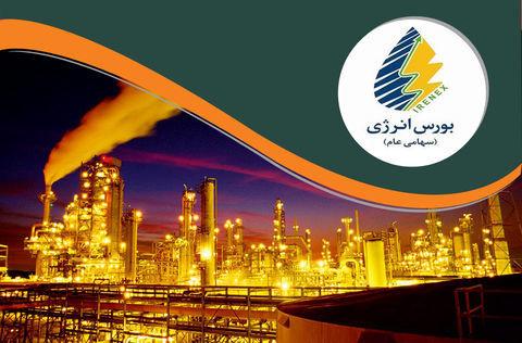 فروش نفت کوره شرکت ملی نفت در رینگ بینالملل دریایی بورس انرژی ایران