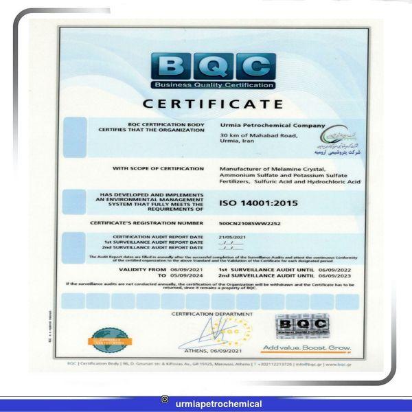 دریافت گواهینامههای سیستم یکپارچه مدیریت (IMS) توسط شرکت پتروشیمی ارومیه