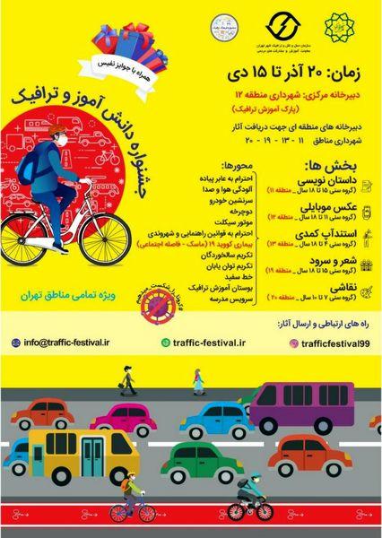 برگزاری جشنواره دانش آموز و ترافیک با محوریت استند آپ کمدی به همت شهرداری منطقه۱۳